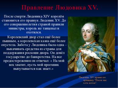 Правление Людовика XV. После смерти Людовика XIV королём становится его правн...
