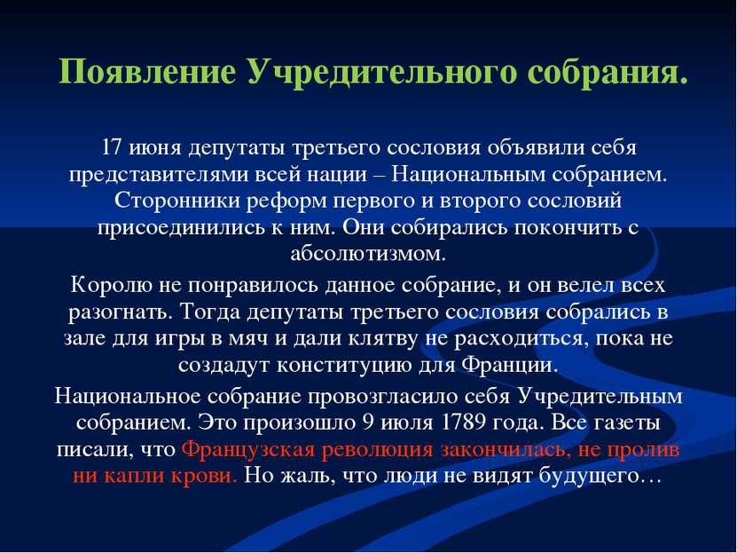 Появление Учредительного собрания. 17 июня депутаты третьего сословия объявил...