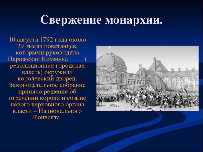 Свержение монархии. 10 августа 1792 года около 29 тысяч повстанцев, которыми ...