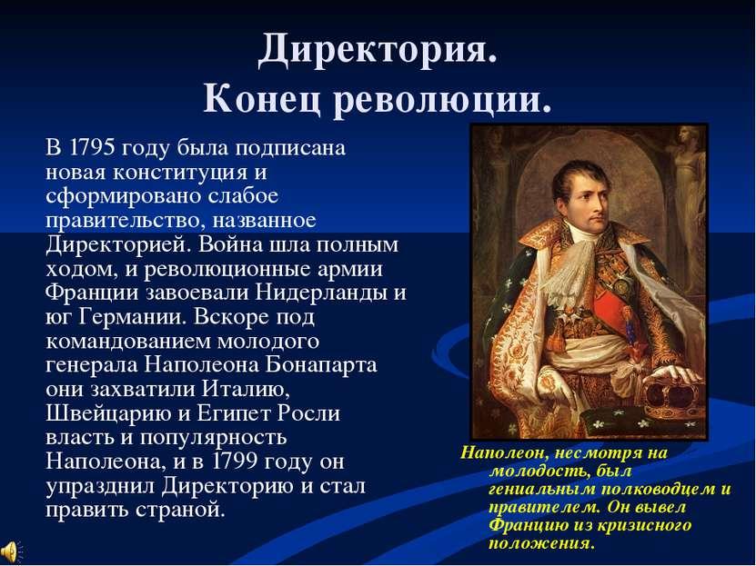 Директория. Конец революции. В 1795 году была подписана новая конституция и с...