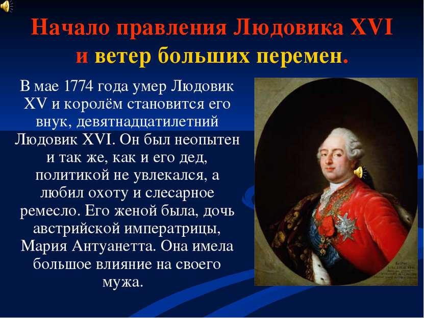 Начало правления Людовика XVI и ветер больших перемен. В мае 1774 года умер Л...