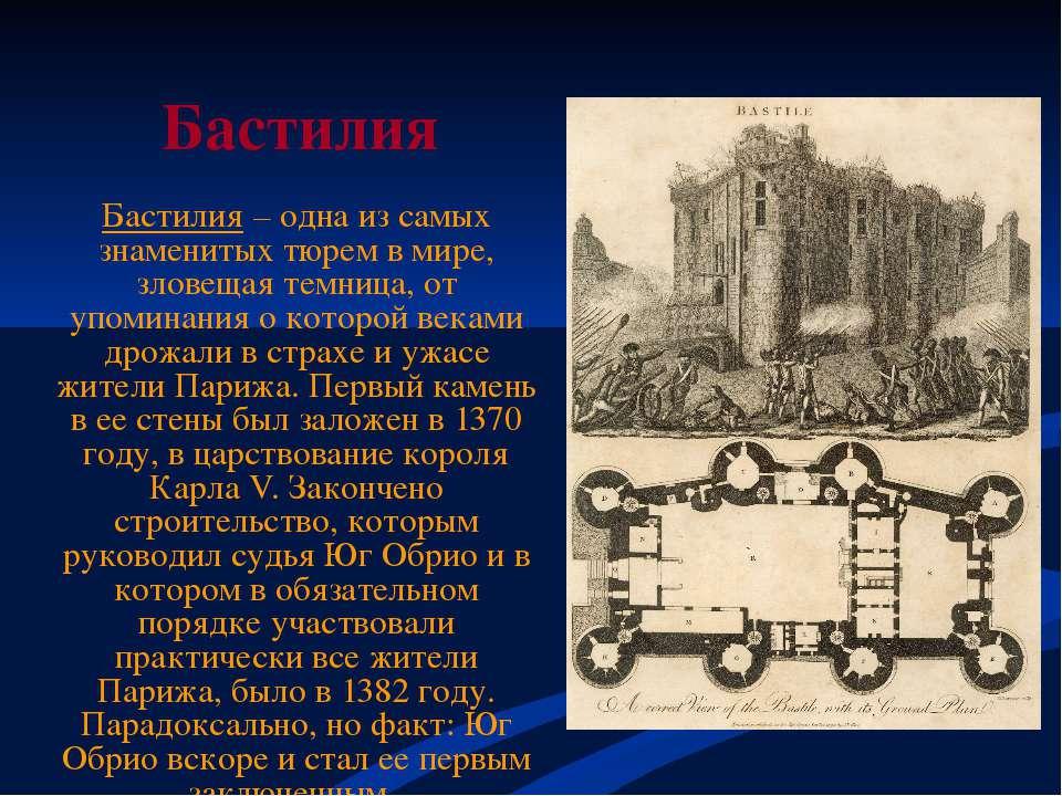 Бастилия Бастилия – одна из самых знаменитых тюрем в мире, зловещая темница, ...
