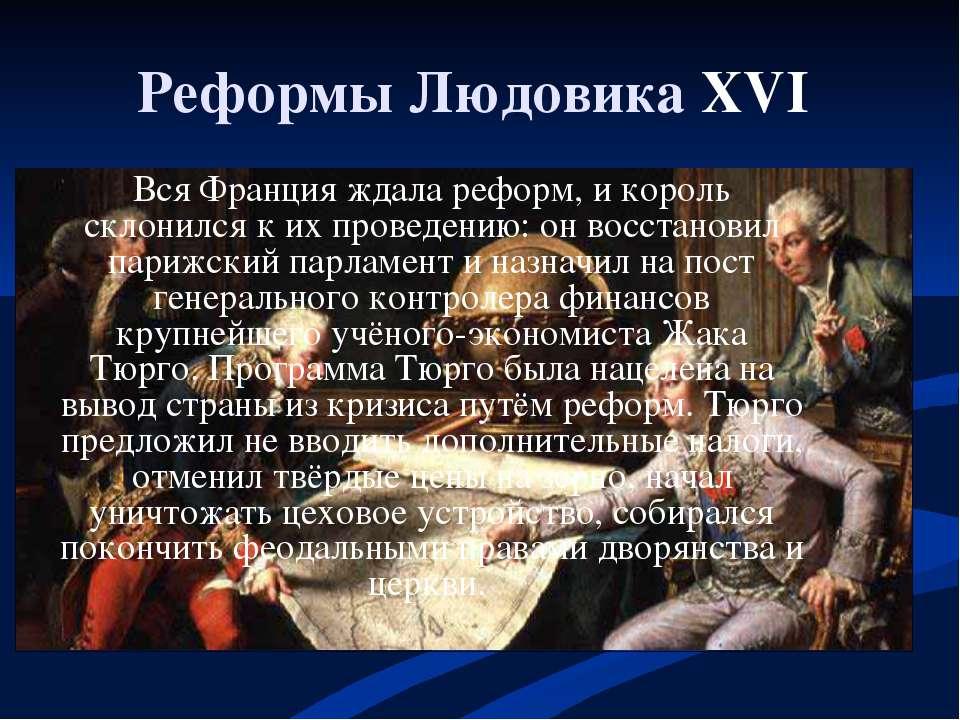 Реформы Людовика XVI Вся Франция ждала реформ, и король склонился к их провед...