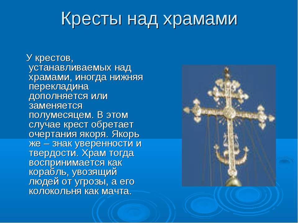 Конспект урока 6 класс полумесяц против креста