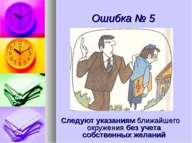 Ошибка № 5 Следуют указаниям ближайшего окружения без учета собственных желаний