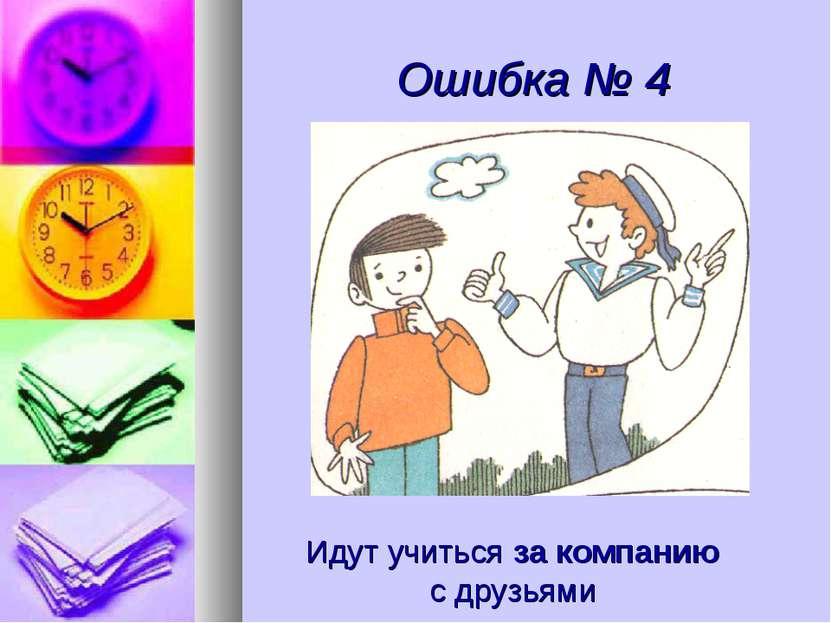 Ошибка № 4 Идут учиться за компанию с друзьями