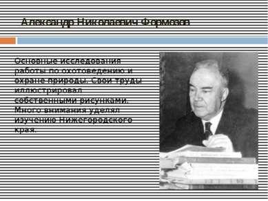 Александр Николаевич Формозов Основные исследования – работы по охотоведению ...