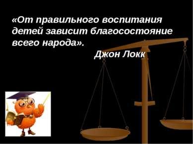 «От правильного воспитания детей зависит благосостояние всего народа». Джон Локк
