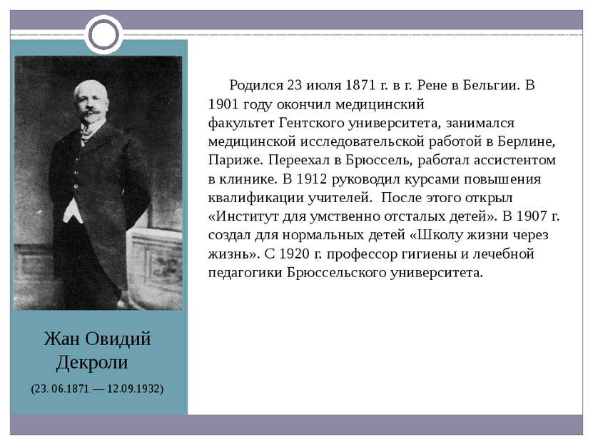 Жан Овидий Декроли (23. 06.1871—12.09.1932) Родился 23 июля 1871 г. в г. Ре...