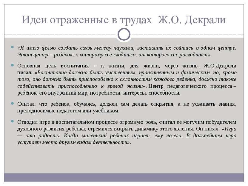 Идеи отраженные в трудах Ж.О. Декрали «Я имею целью создать связь между наука...