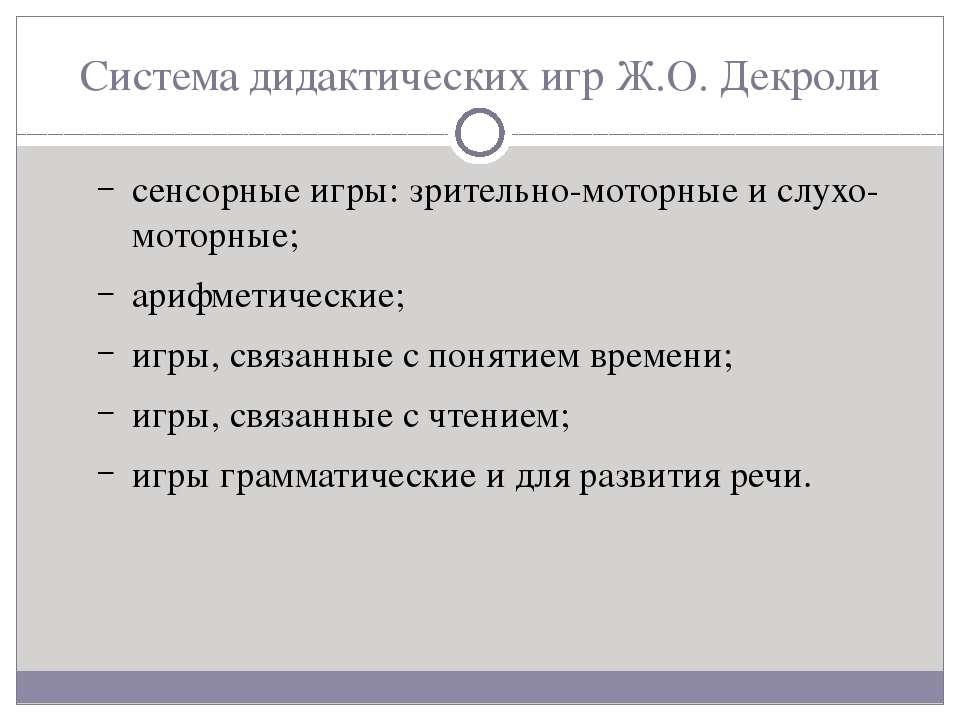 Система дидактических игр Ж.О. Декроли сенсорные игры: зрительно-моторные и с...