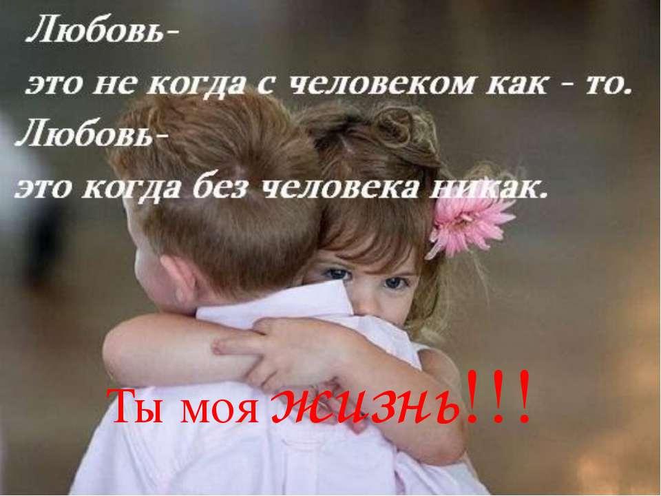 Ты моя жизнь!!!