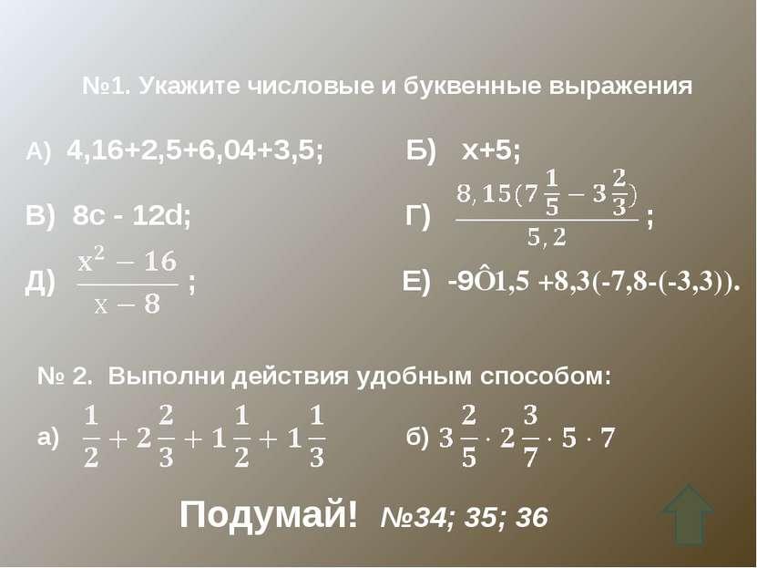 №1. Укажите числовые и буквенные выражения А) 4,16+2,5+6,04+3,5; Б) х+5; В) 8...