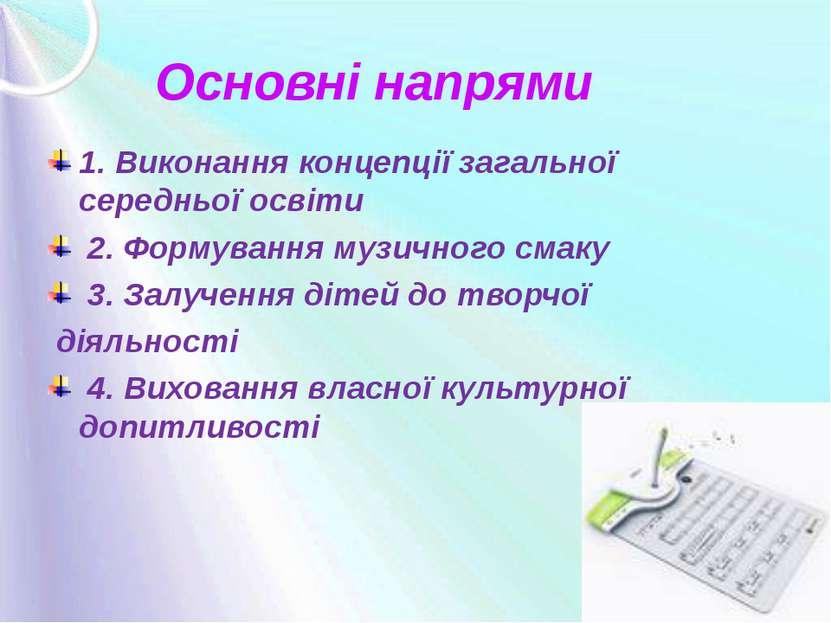 Основні напрями 1. Виконання концепції загальної середньої освіти 2. Формуван...