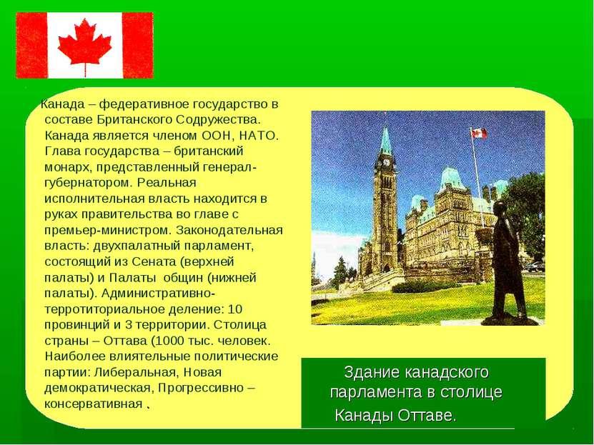 Канада – федеративное государство в составе Британского Содружества. Канада я...