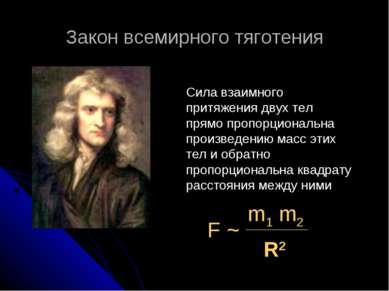 Закон всемирного тяготения Сила взаимного притяжения двух тел прямо пропорцио...