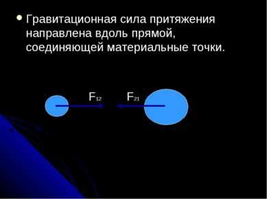 Гравитационная сила притяжения направлена вдоль прямой, соединяющей материаль...