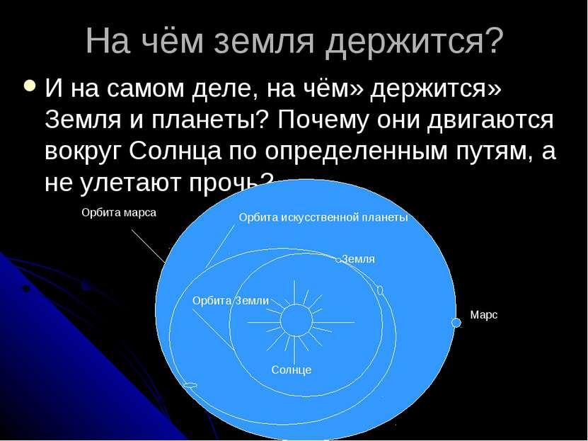 На чём земля держится? И на самом деле, на чём» держится» Земля и планеты? По...