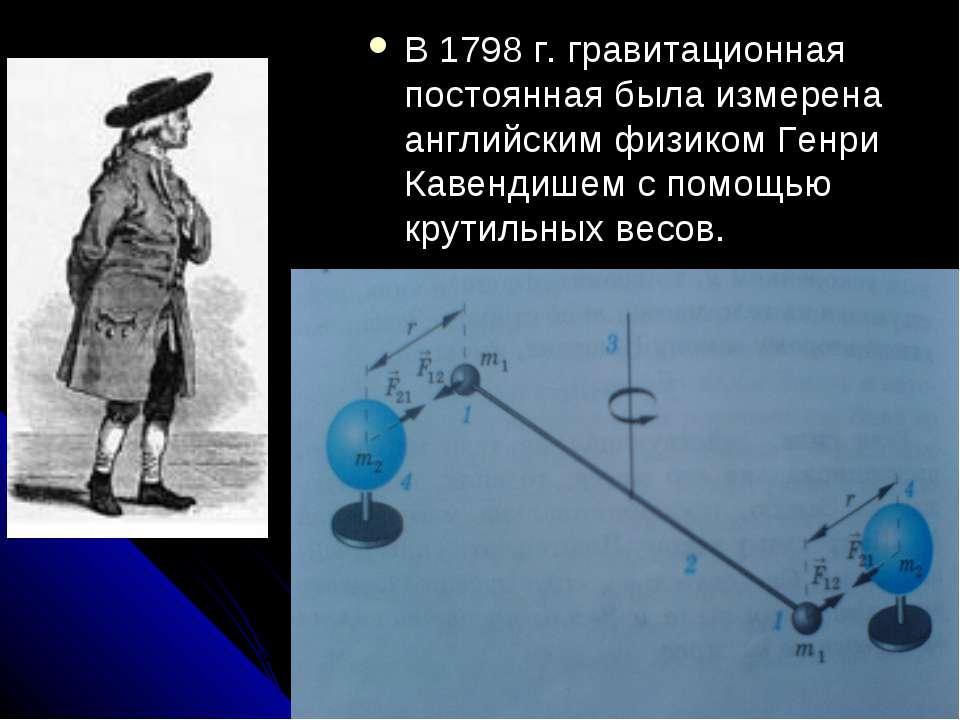 В 1798 г. гравитационная постоянная была измерена английским физиком Генри Ка...