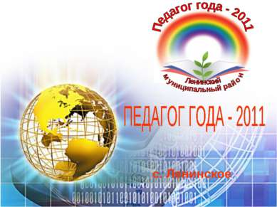 с. Ленинское