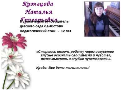 Кузнецова Наталья Григорьевна Музыкальный руководитель детского сада с.Бабсто...