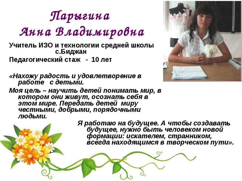Парыгина Анна Владимировна Учитель ИЗО и технологии средней школы с.Биджан Пе...