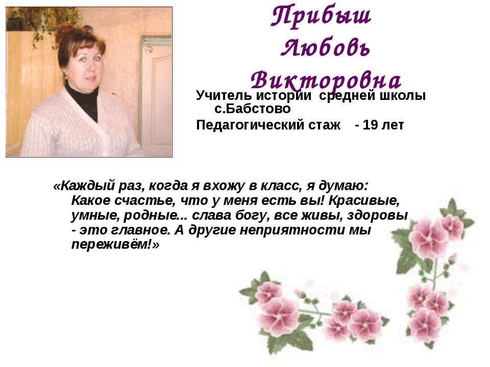 Прибыш Любовь Викторовна Учитель истории средней школы с.Бабстово Педагогичес...