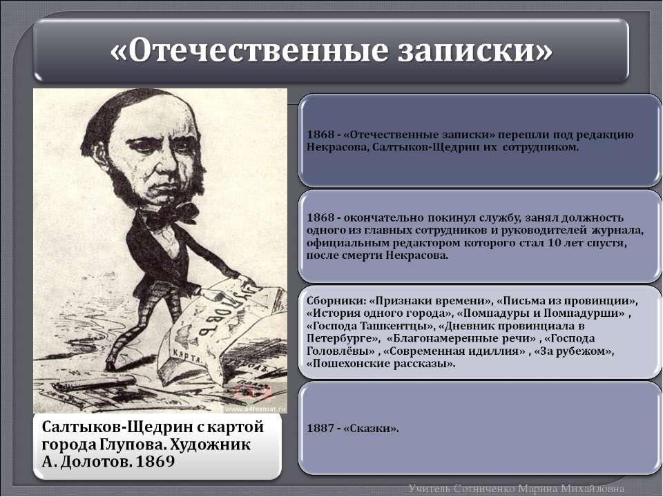 Русская словесность: салтыков-щедрин