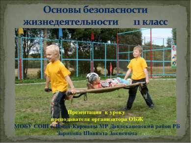 Презентация к уроку преподавателя организатора ОБЖ МОБУ СОШ с. Имай-Кармалы М...
