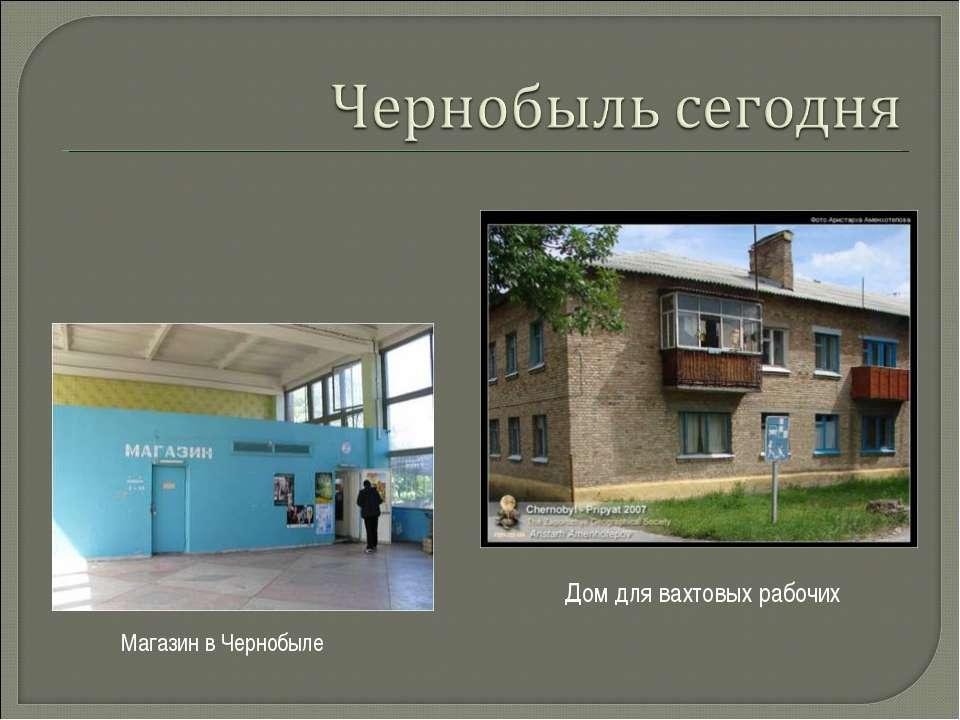 Дом для вахтовых рабочих Магазин в Чернобыле