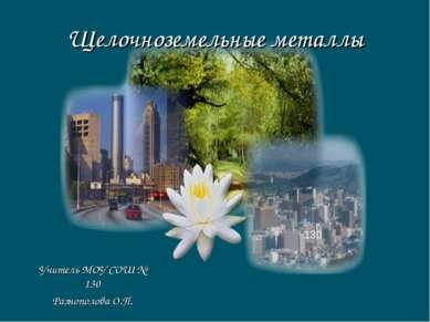 Щелочноземельные металлы Учитель МОУ СОШ № 130 Разнополова О.П. 130
