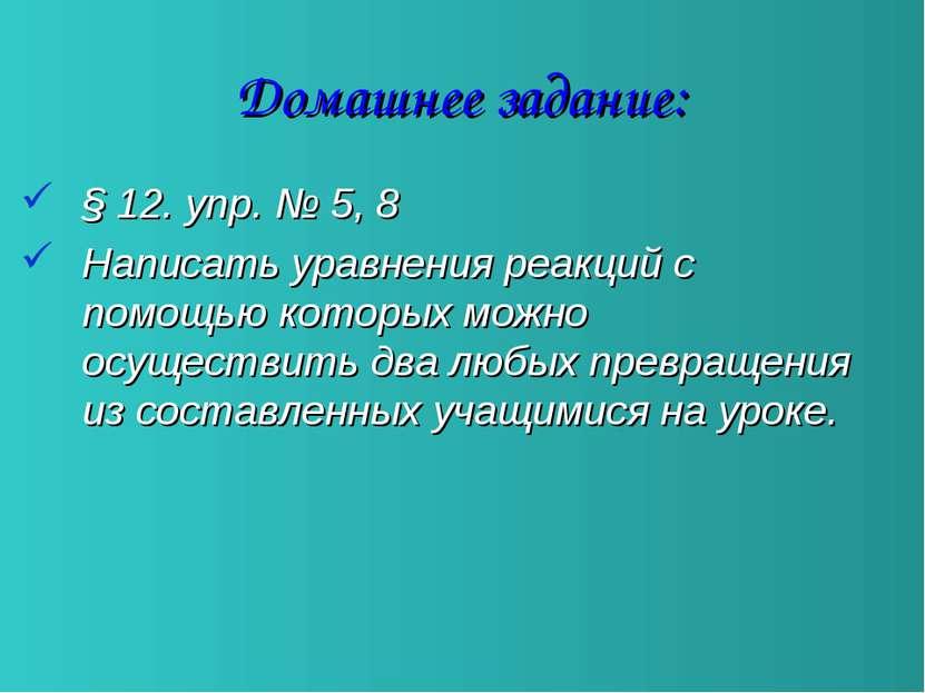 Домашнее задание: § 12. упр. № 5, 8 Написать уравнения реакций с помощью кото...