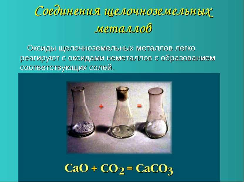Фото щелочноземельные металлы
