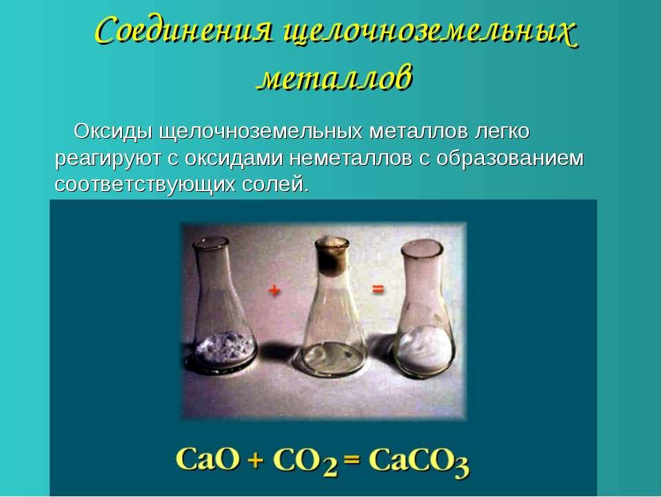 щелочноземельных металлов