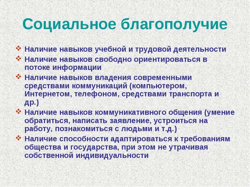 Социальное благополучие Наличие навыков учебной и трудовой деятельности Налич...