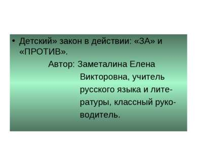 Детский» закон в действии: «ЗА» и «ПРОТИВ». Автор: Заметалина Елена Викторовн...