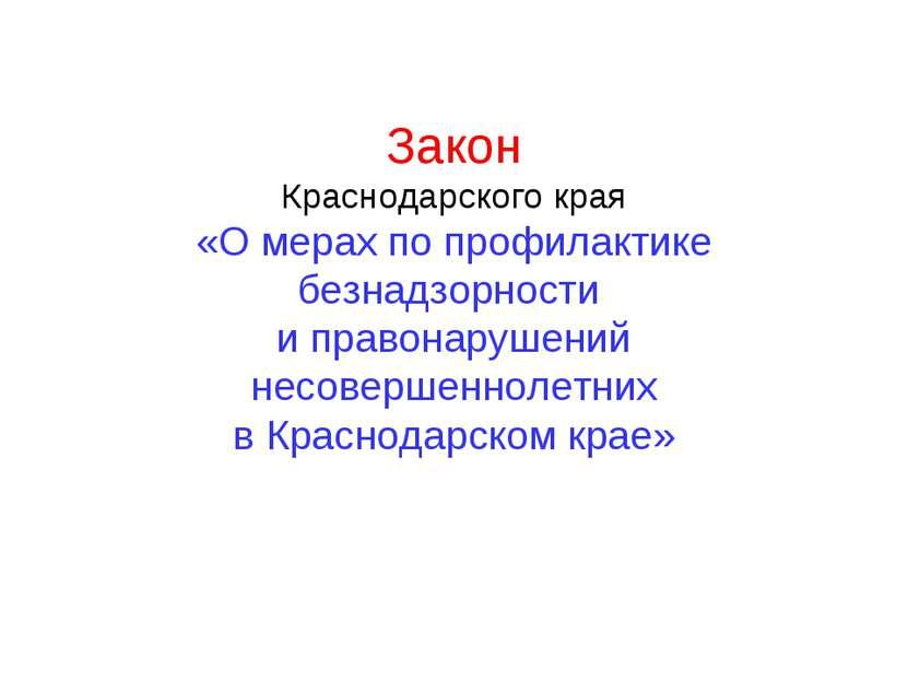 Закон Краснодарского края «О мерах по профилактике безнадзорности и правонару...