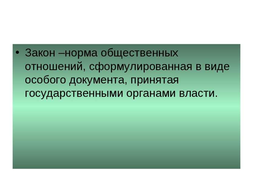 Закон –норма общественных отношений, сформулированная в виде особого документ...