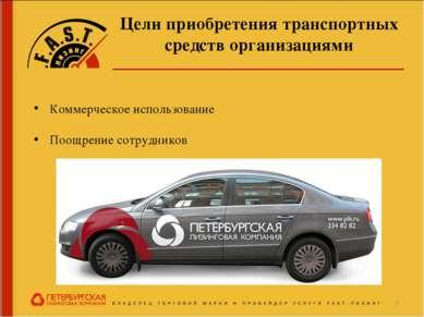 Цели приобретения транспортных средств организациями Коммерческое использован...