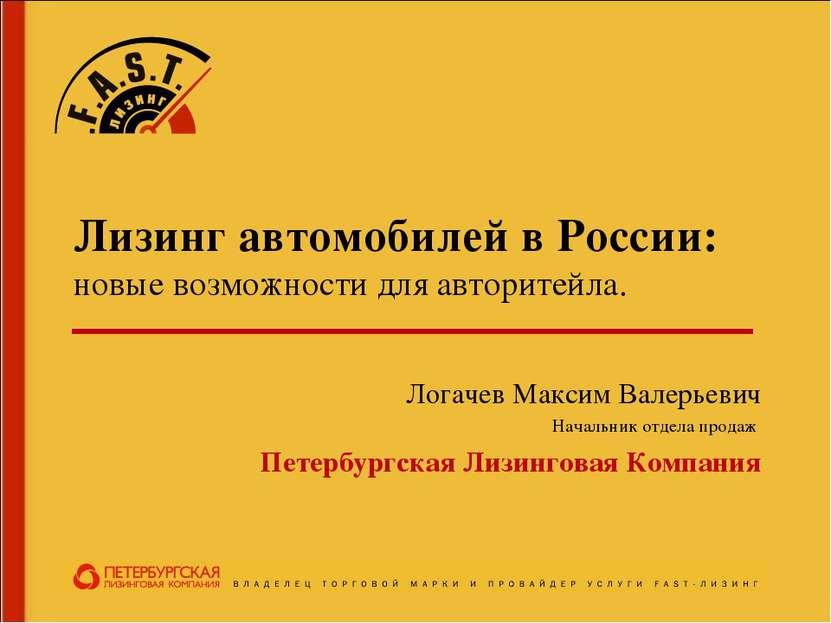 Лизинг автомобилей в России: новые возможности для авторитейла. Логачев Макси...