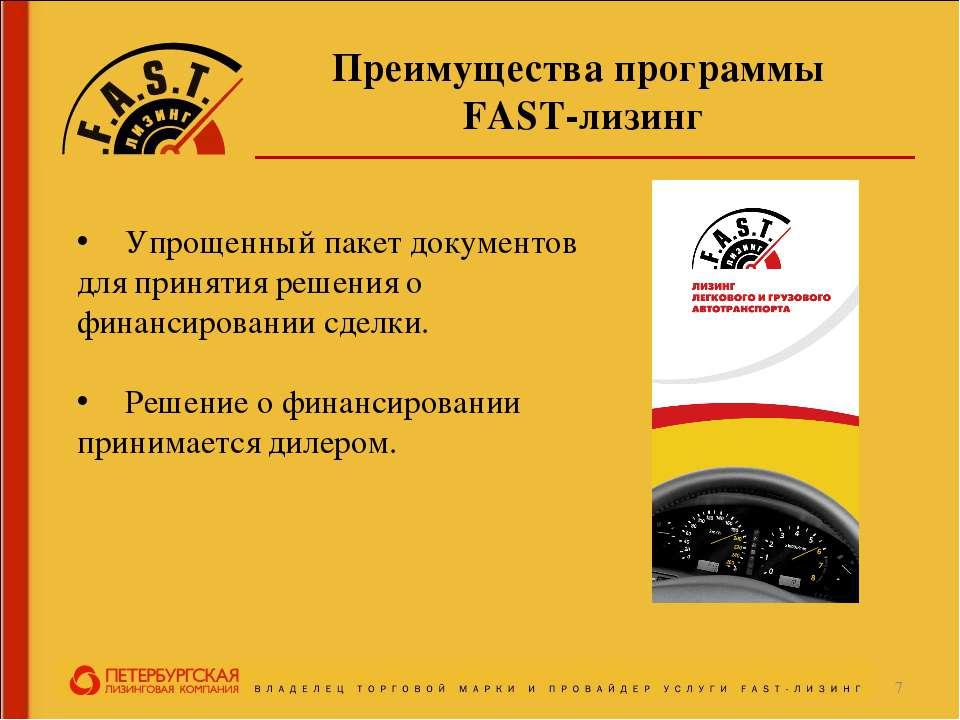 Преимущества программы FAST-лизинг Упрощенный пакет документов для принятия р...
