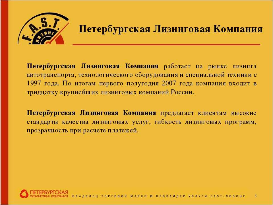 Петербургская Лизинговая Компания Петербургская Лизинговая Компания работает ...