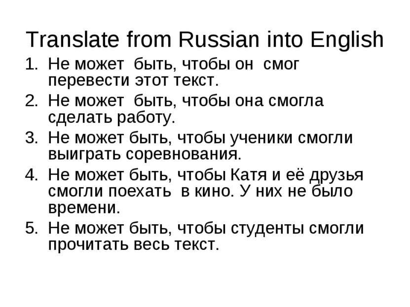 Translate from Russian into English Не может быть, чтобы он смог перевести эт...