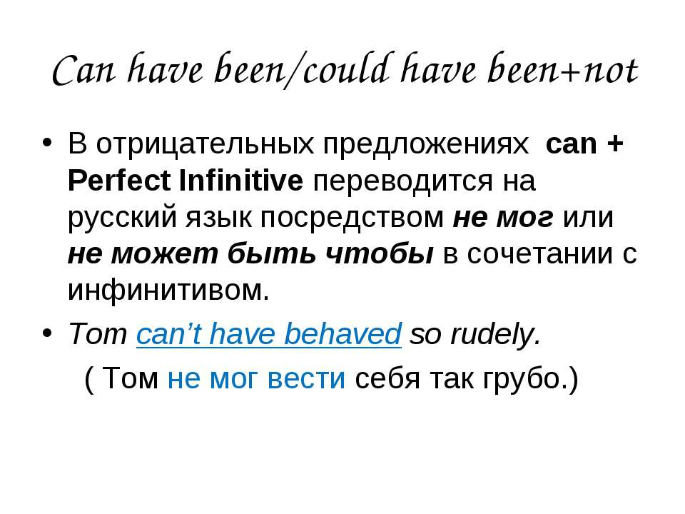 Can have been/could have been+not В отрицательных предложениях can + Рerfect ...