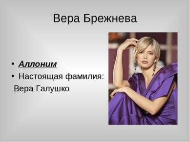 Вера Брежнева Аллоним Настоящая фамилия: Вера Галушко