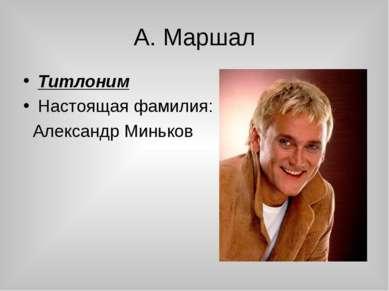 А. Маршал Титлоним Настоящая фамилия: Александр Миньков
