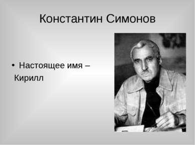 Константин Симонов Настоящее имя – Кирилл