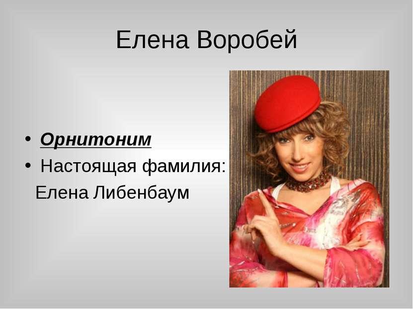 Елена Воробей Орнитоним Настоящая фамилия: Елена Либенбаум