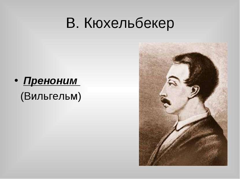 В. Кюхельбекер Преноним (Вильгельм)