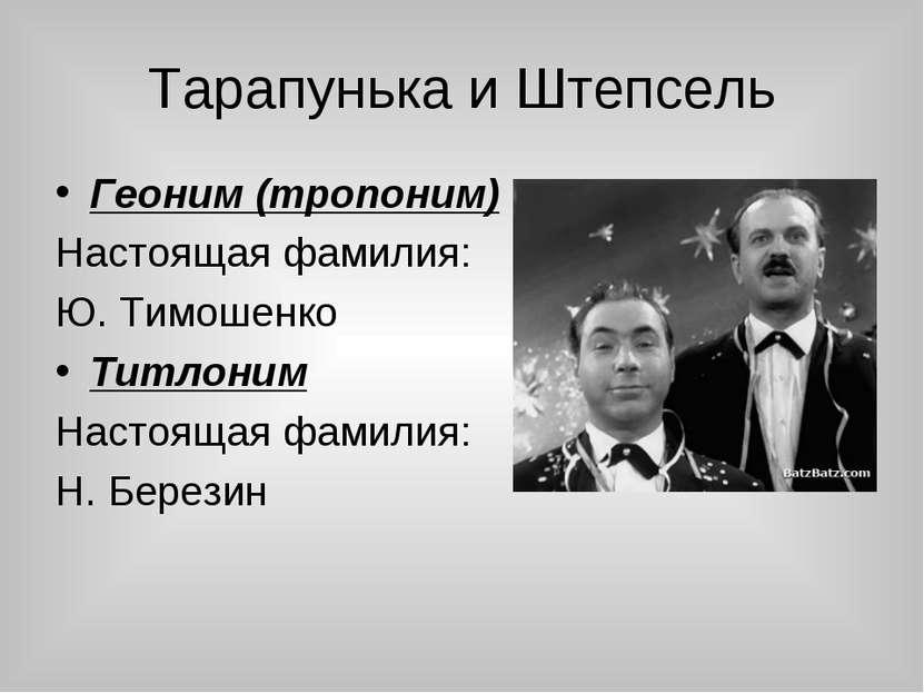 Тарапунька и Штепсель Геоним (тропоним) Настоящая фамилия: Ю. Тимошенко Титло...